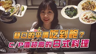 【吃到飽ルル】巷口的平價吃到飽?C/P值超高的日式料理!