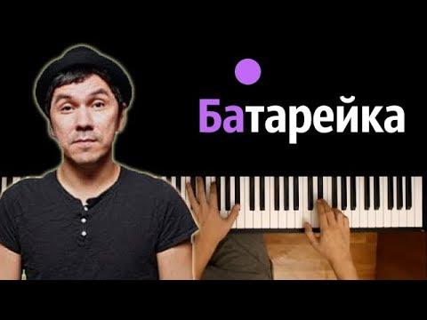 Жуки - Батарейка ● караоке   PIANO_KARAOKE ● ᴴᴰ + НОТЫ & MIDI