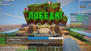 Шок!! победа в 4х видео/Игра на VimeWorld!!!