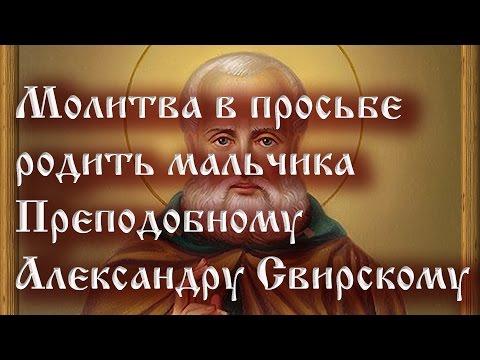Молитва в просьбе родить мальчика  Преподобному Александру Свирскому.