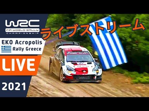 WRC 2021第9戦ラリー・ギリシャ シェイクダウンライブ動画