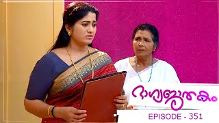 Bhagyajathakam | Episode 351 - 02 December 2019 | Mazhavil Manorama