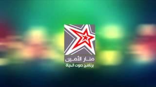 تحميل اغاني بشوف بعنيك منار الأمين و محمد علام MP3