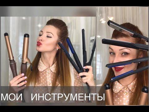Мои инструменты! Свадебный стилист Анна Комарова
