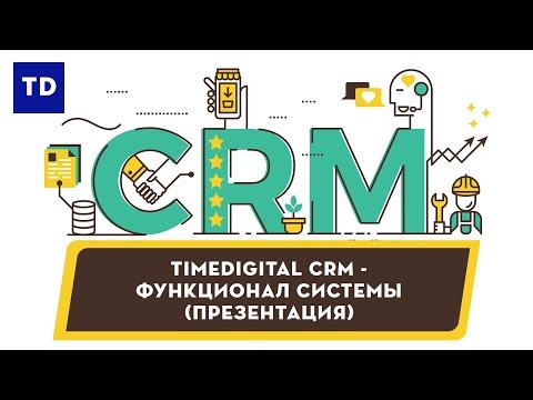 Видеообзор TimeDigital CRM