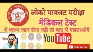 Railway ALP Medical Test | Eye Test for ALP | Railway Medical Test | Dynamic Knowledge Guru