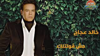 اغاني حصرية خالد عجاج - مش قولتلك تحميل MP3