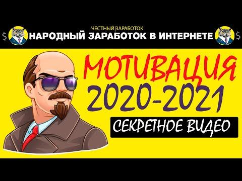 САМАЯ УСПЕШНАЯ МОТИВАЦИЯ   ДЛЯ НОВИЧКОВ В БИЗНЕСЕ 2020 2021   MAKE MONEY ONLINE