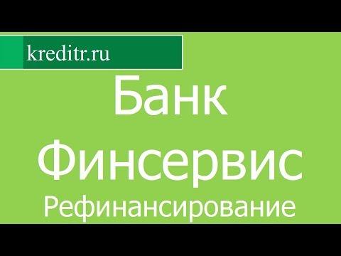 Банк Финсервис обзор Рефинансирования кредитов условия, процентная ставка, срок