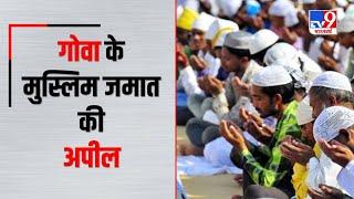 Goa : मुस्लिम जमात की अपील, घरों में रहकर ही अदा करेंगे Eid की नमाज