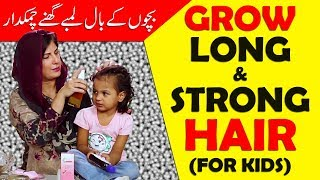 Grow Long and Strong Hair Remedy for Kids' Hair by Dr. Bilquis