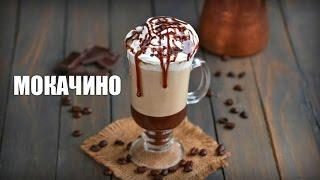 Кофе «Мокачино» — видео рецепт