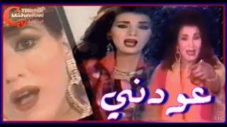 تحميل اغاني Laila Ghofran || 3wdne || ليلى غفران || عودني || 1991 MP3