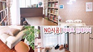 밝아진 분위기! 40평대 아파트 인테리어 방꾸미기 korea apartment interior 이폼
