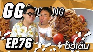 GGcooking [76] ft.djPoom : สปาพริกแกงเนื้อ