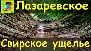 Лазаревское   Свирское ущелье l Дольмены l Водопады l