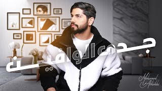 محمد الشحي - جدى الوافين (حصرياً) | من ألبوم محتاس 2020 | Mohamed Al Shehhi - Jada Alwafeen تحميل MP3