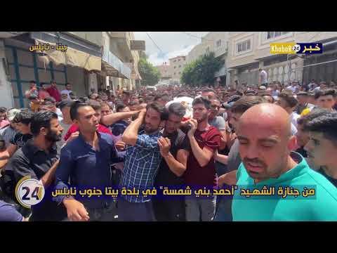 بالفيديو: تشييع جثمان الشهيد بني شمسة في بلدة بيتا