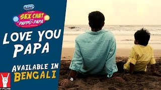 Love You Papa | OST: Sex Chat with Pappu & Papa | Superbia | Bengali Version