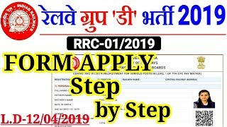 RAILWAY GROUP D FORM FILLUP 2019 STEP BY STEP | RRC GROUP D FORM APPLY ONLINE