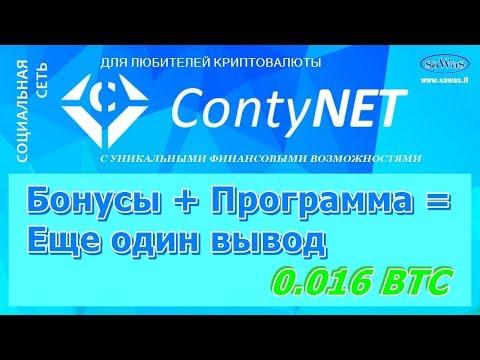 ContyNet - Бонусы + Программa = Еще один вывод 0.016 BTC, 22 Ноября 2018
