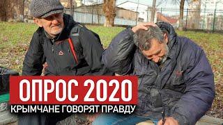 Опрос Крымчан в 2019: Украина или Россия? Правда с улиц Симферополя