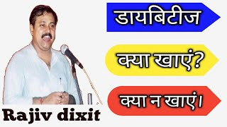 Diabetes remedy by rajiv dixit | डायबिटीज उपचार | rajiv dixit diabetes treatment - Youtube