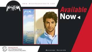 تحميل اغاني Salman Hameed - Khatar Khatar / سلمان حميد - خطر MP3