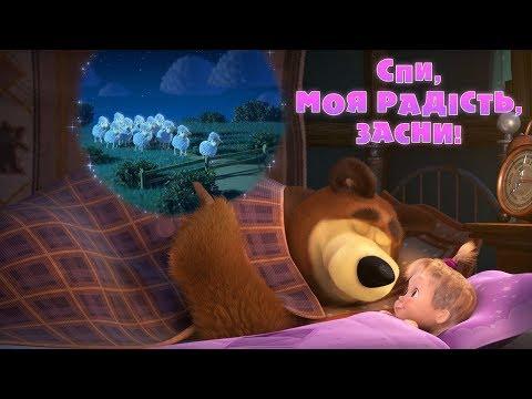 Маша та Ведмідь: Спи, Моя Радiсть, Засни (62 серія) Masha and the Bear
