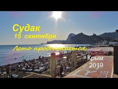 Крым, СУДАК 2019, Бархатный сезон: Пляж, Набережная 15 сентября. Лето не кончается
