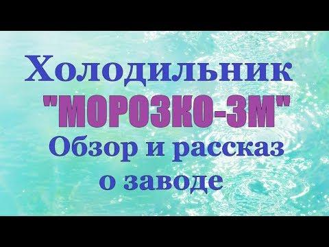 """Холодильник """"МОРОЗКО-3М """" Обзор и Рассказ о Заводе"""