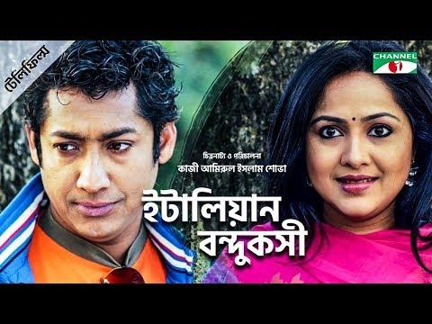 ইটালিয়ান বন্দুকসী   Telefilm 2019   Rownaq Hasan   Nadia Ahmed   Channel i TV