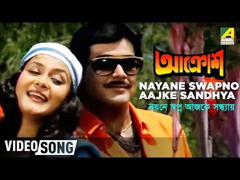 Nayane Swapno Aajke Sandhya   Aakrosh   Bengali Movie Song   Shailender Singh, Asha Bhosle