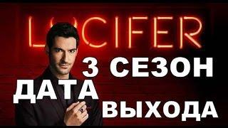 Сериал Люцифер 3 Сезон Дата Выхода, анонс, премьера, трейлер HD