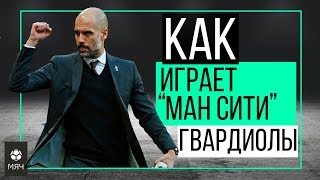"Как играет ""Манчестер Сити"" Гвардиолы | ЧТР #11"