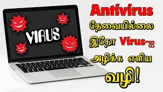 How to Remove virus without Antivirus   Explained in Tamil