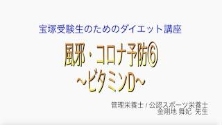 宝塚受験生のダイエット講座〜風邪・コロナ予防⑥ビタミンD〜のサムネイル