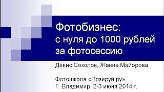 Фотобизнес: с нуля до 1000 рублей за фотосессию