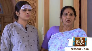 Thatteem Mutteem | Episode 318 -  Are ghosts real? | Mazhavil Manorama