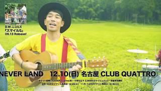 【Youtube】「アドベンチャー」ミュージックビデオ公開!