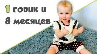РЕБЕНОК 1 ГОД 8 МЕСЯЦЕВ ♥ Развивающие игры, занятия