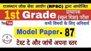 1st Grade Paper , RPSC 1st Grade Modal Paper - 87,   Paper - 1st  , 1st Grade Full मॉडल पेपर
