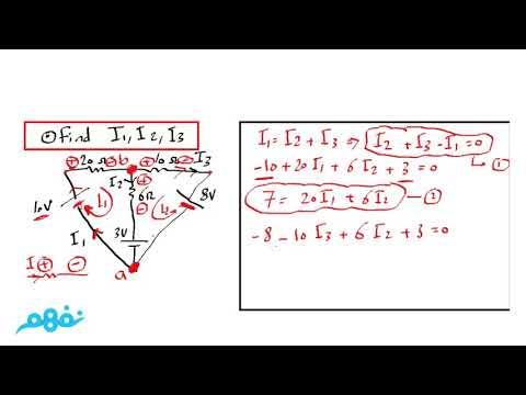 kirchhoffs law (part 2) - فيزياء لغات - للثانوية العامة -  نفهم physics