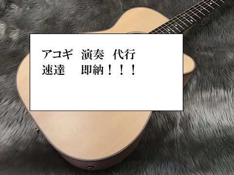 楽曲に寄り添ったアコギ&エレキ演奏承ります デモ、オリジナル、コンペ、アコギ&エレキギター演奏承ります。 イメージ1