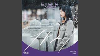 ChoA - Thorn (Instrumental)