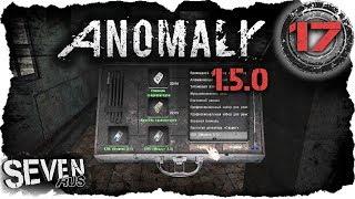 S.T.A.L.K.E.R. Anomaly 1.5.0 ☢ Крафтовая №1 (17)