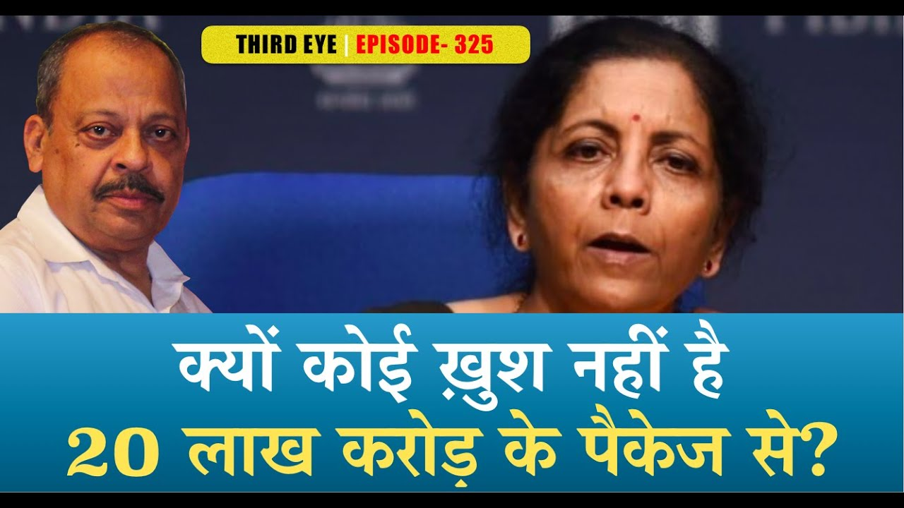 Ep.- 325|MGNREGA & Loans: Why is no one delighted with Modi's 20 Lakh Crore Relief Plan|Pineal Eye thumbnail