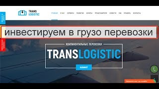 TRANSLOGISTIC - Заработай на грузо перевозках
