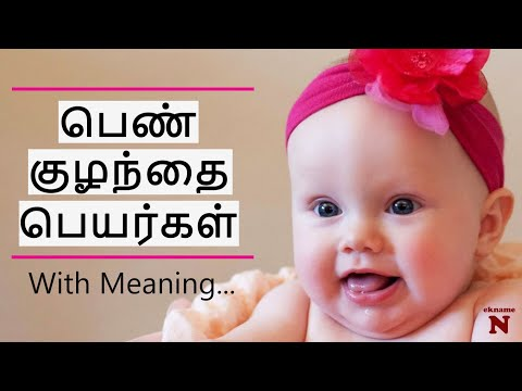 பெண் குழந்தை பெயர்கள் | Pure Tamil Baby Girl Names With Meaning | Modern Unique Tamil Baby Names