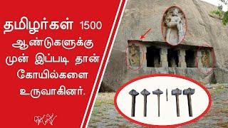 1500 வருட பழமையான குடைவரை கோயில் உருவான வரலாறு.#oldest #tamil #cavetemple